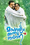 Mohanlal ( Malayalam Super hit Movie DVD)