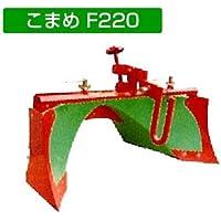 ホンダ F220用スーパーグリーン畝立器 11009 宮丸