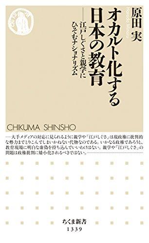 オカルト化する日本の教育 (ちくま新書)