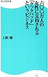 600万人の女性に支持される 「クックパッド」というビジネス (角川SSC新書)