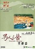 A Century of Japanese Cinema: Tora-San's Runway - Atsumi Kiyoshi, Baisho Chieko