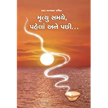 Death: Before, During & After… (Gujarati Edition)
