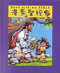 Read with Me Bible (Chinese and English Language Children's Bible with Color Pictures)