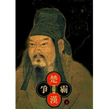Chu han zheng ba (2) (in traditional Chinese, NOT in English)