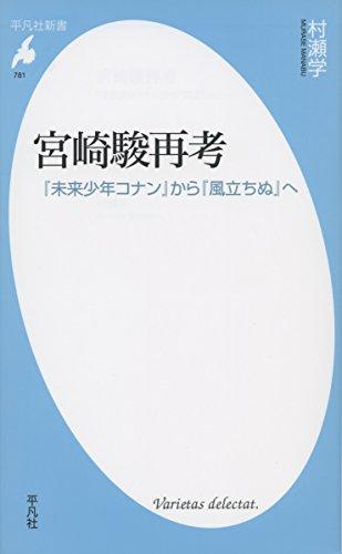 宮崎駿再考: 『未来少年コナン』から『風立ちぬ』へ (平凡社新書)