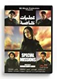 Special Missions Arabic DVD 382 by Nicole Saba