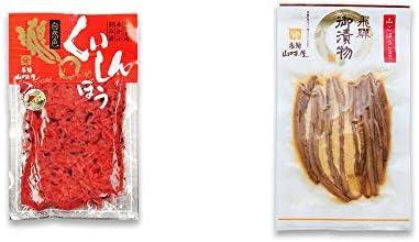 [2点セット] 飛騨山味屋 くいしんぼう【小】 (160g)・飛騨山味屋 山ごぼう味噌漬(80g)