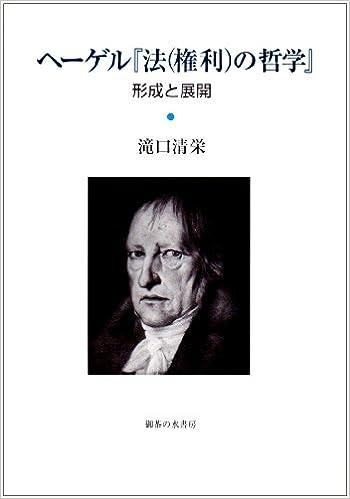 滝口清栄さん2007年『ヘーゲル「法(権利)の哲学」 形成と展開』