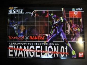 unit 1 evangelion - 3