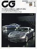 CG2020年01月号[雑誌]