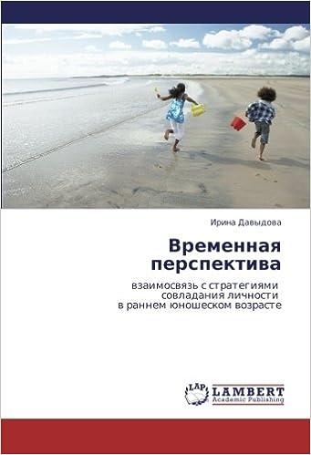 Book Vremennaya perspektiva: vzaimosvyaz' s strategiyamisovladaniya lichnostiv rannem yunosheskom vozraste (Russian Edition)
