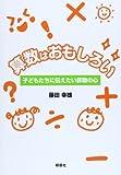 img - for Sansu wa omoshiroi : Kodomotachi ni tsutaetai sansu no kokoro. book / textbook / text book