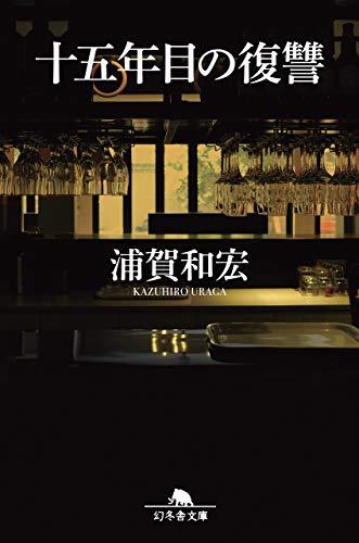 十五年目の復讐 (幻冬舎文庫)