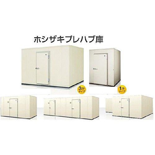 ホシザキ 大型プレハブ式玄米保冷庫PR-20CC-1,5 B01MSR5VHW