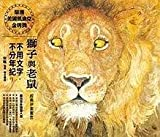 Image of Lion & The Mouse (Chinese Edition)