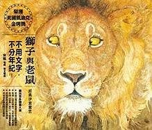 Download Lion & The Mouse (Chinese Edition) PDF
