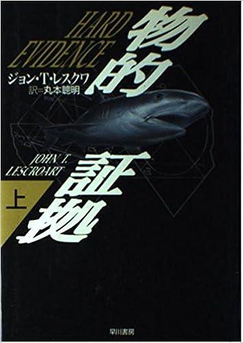 物的証拠〈上〉 (Hayakawa novel...