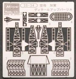 HASEGAWA 72734 1/700 Aircraft Carrier Kaga Detail Up Set A by Hasegawa