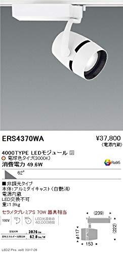 ENDO LEDスポットライト 配線ダクトレール用 セラメタプレミアS70W形相当 電球色3000K Ra95 超広角 白 ERS4370WA (ランプ付)   B0796KHHXL