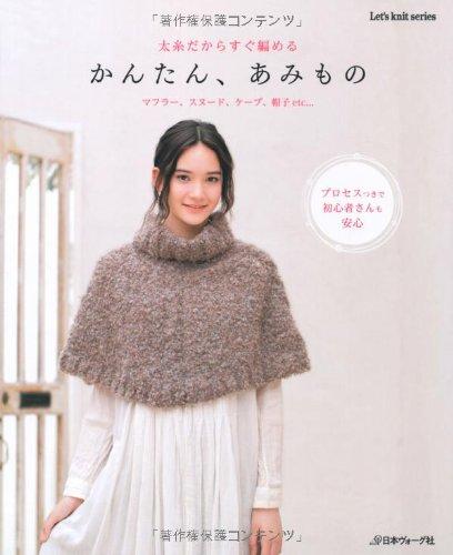 太糸だからすぐ編める   かんたん、あみもの (Let's knit series)