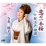 Mieko Imai - Koi No Ippon Zakua / Oedo Monogatari [Japan CD] CRCN-2563 by Crown Japan