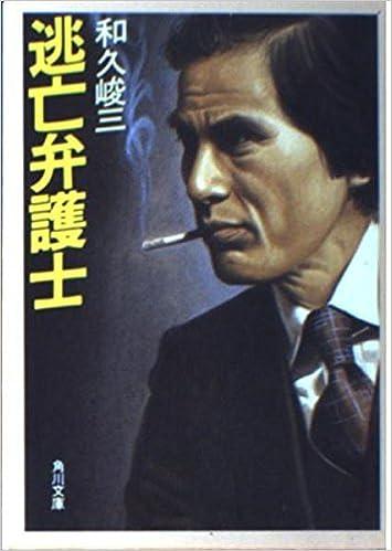 逃亡弁護士 (角川文庫)   和久 ...