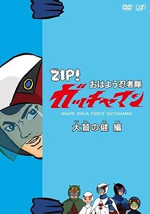 おはよう忍者隊ガッチャマン DVD