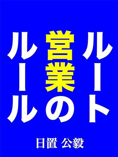 rooteigyonorule (Japanese Edition)