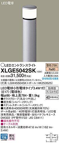 パナソニック照明器具(Panasonic) Everleds LEDエントランスライト (地上高784mm) XLGE5042SK B01E2BKL0Q 12240