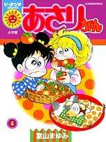 (4) (Comics shiny) Asari-chan (2004) ISBN: 4091480144 [Japanese Import]