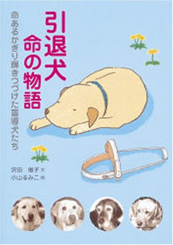 引退犬 命の物語―命あるかぎり輝きつづけた盲導犬たち (動物感動ノンフィクション)