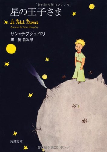星の王子さま (角川文庫)