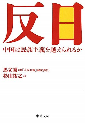 反日 - 中国は民族主義を越えられるか (中公文庫)