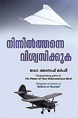 Believe in Yourself (Malayalam) (Malayalam Edition) Kindle Edition