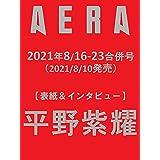 AERA 2021年 8/16・8/23 合併号