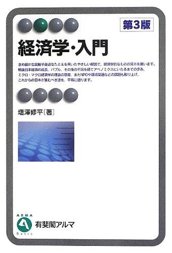 経済学・入門 第3版 (有斐閣アルマ)