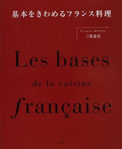 Kihon o kiwameru furansu ryōri = Les bases de la cuisine francaise pdf