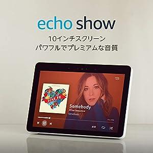 Echo Show (エコーショー)  第2世代 - スクリーン付きスマートスピーカー with Alexa、サンドストーン
