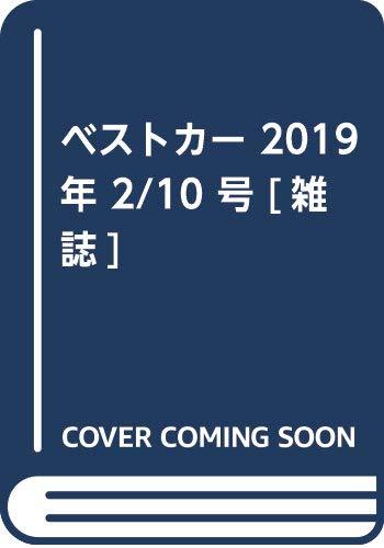 ベストカー 2019年 2/10 号 [雑誌]