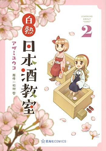 白熱日本酒教室 2 (星海社COMICS)