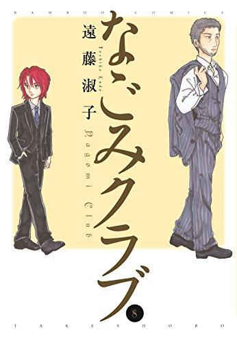 なごみクラブ 8 (バンブーコミックス)