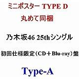 【ミニポスターD 丸めて同梱】 乃木坂46 25thシングル タイトル未定 【 初回仕様限定盤 】(Type-A) ( CD+Blu-ray)