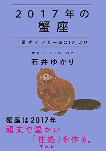 2017年の蟹座 「星ダイアリー2017」より (一般書籍)
