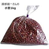 渡部信一さんの小豆1kg 無農薬・無化学肥料栽培30年の美味しい小豆 北海道産