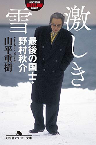 激しき雪 最後の国士・野村秋介 (幻冬舎アウトロー文庫)