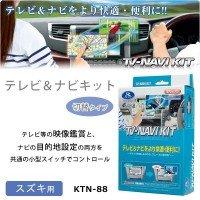 データシステム テレビ&ナビキット(切替タイプ) スズキ用 KTN-88 B077RXLQC3