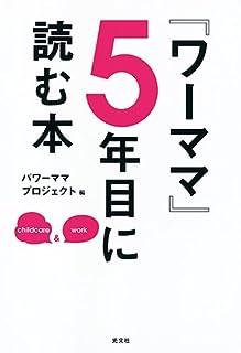 『ワーママ』5年目に読む本 | パワーママプロジェクト |本 | 通販 | Amazon