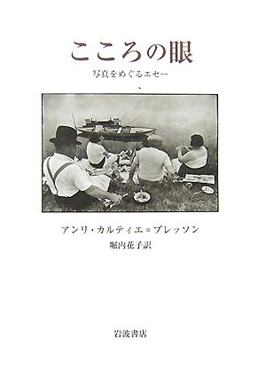 Download Ese you over the photo - eye of the heart (2007) ISBN: 4000228730 [Japanese Import] PDF