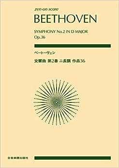 スコア ベートーヴェン/交響曲 第2番 ニ長調 作品36 ((Zen-On Score))