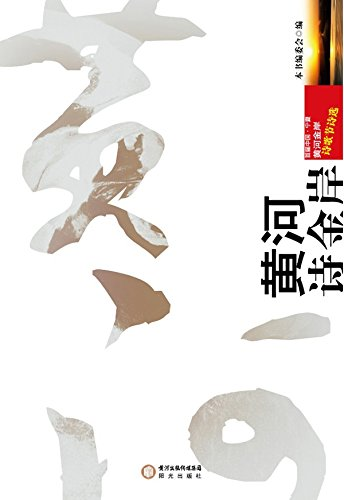 -poetry-anthology-from-yellow-river-golden-bank-first-china-ningxia-yellow-river-golden-bank-poetry-